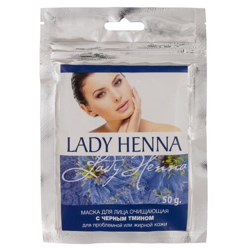 Lady Henna Маска для лица очищающая с черным тмином, 50 г травяная краска медный lady henna 100 г