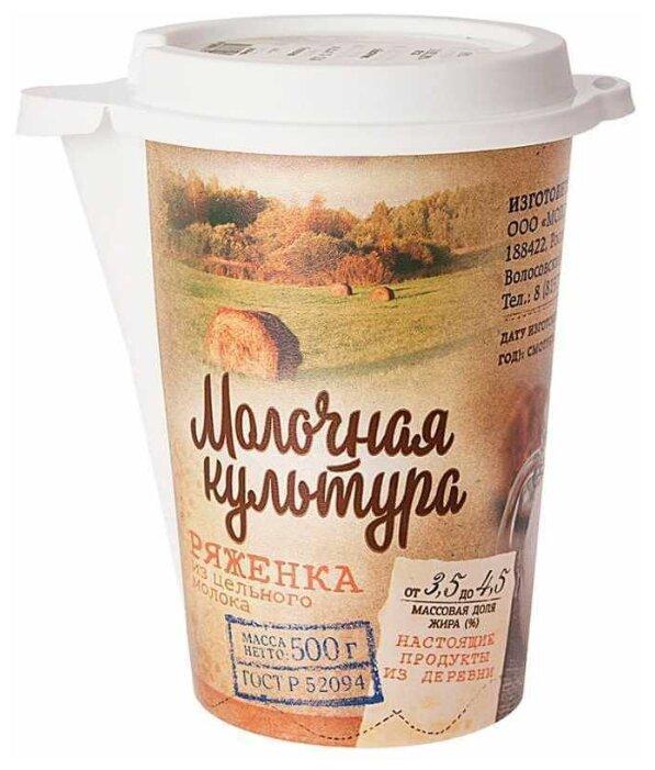 Молочная Культура Ряженка 4.5 %