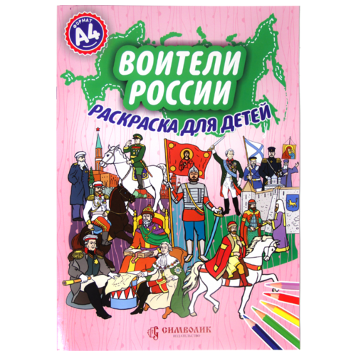 Купить СИМВОЛИК Раскраска. Воители России (А4), Раскраски