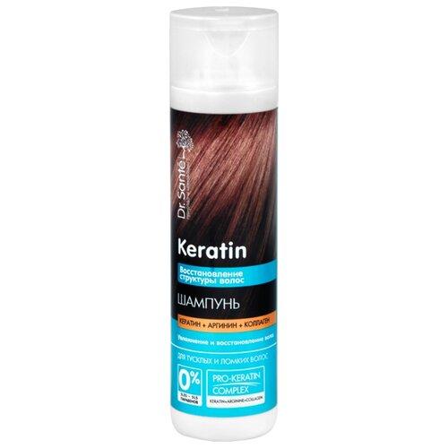 Dr. Sante шампунь Keratin для тусклых и ломких волос, 250 мл шампунь для волос dr sante coconut hair