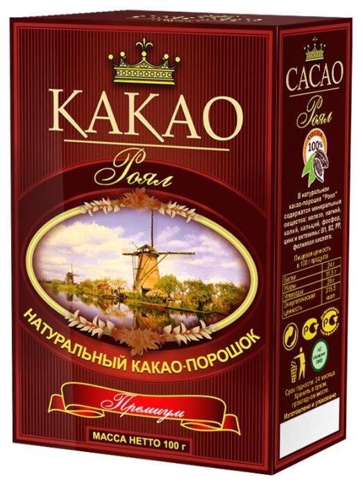Роял Натуральный какао-порошок Премиум