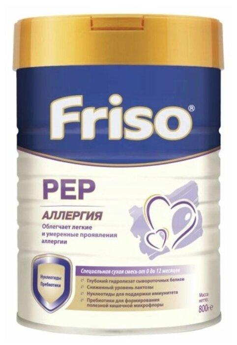 Смесь Friso Frisolaс Gold PEP (с 0 до 12 месяцев) 800 г — купить по выгодной цене на Яндекс.Маркете