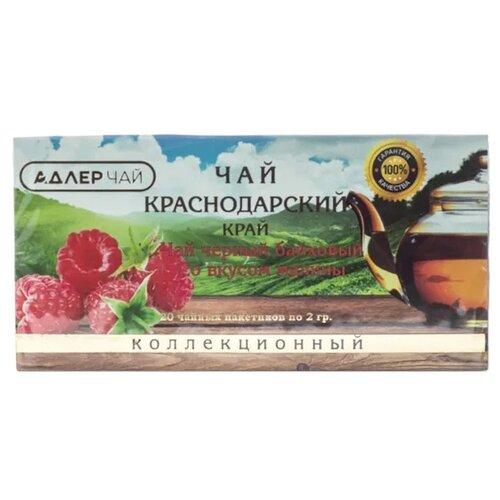 Чай черный Краснодарский край с малиной в пакетиках , 20 шт. автомобильная карта краснодар краснодарский край республика адыгея