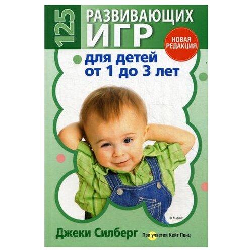 Купить Силберг Дж. 125 развивающих игр для детей от 1 до 3 лет , Попурри, Книги с играми