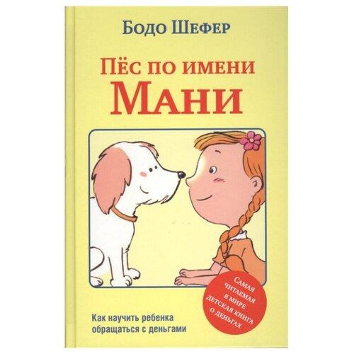 Купить Шефер Б. Пес по имени Мани , Попурри, Познавательная литература