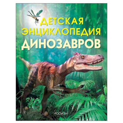 Купить Тэплин С. Детская энциклопедия динозавров , РОСМЭН, Познавательная литература