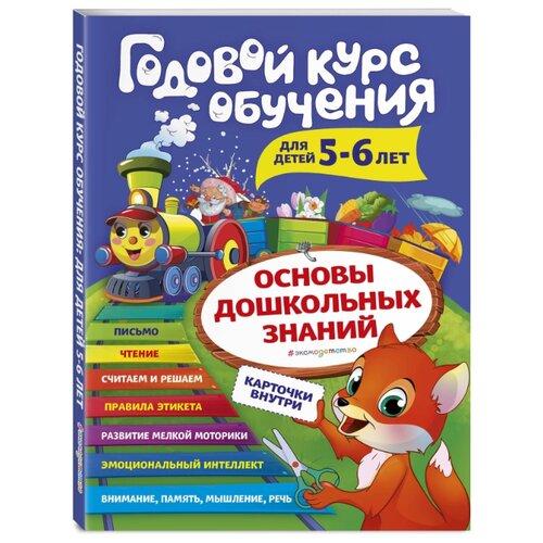 Волох А.В. Годовой курс обучения: для детей 5-6 лет (Читаем по слогам) эксмо развивающая книга интерактивный годовой курс занятий для детей 5 6 лет