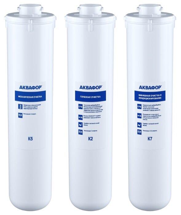 Аквафор К5-К2-К7 Комплект модулей для Кристалл А