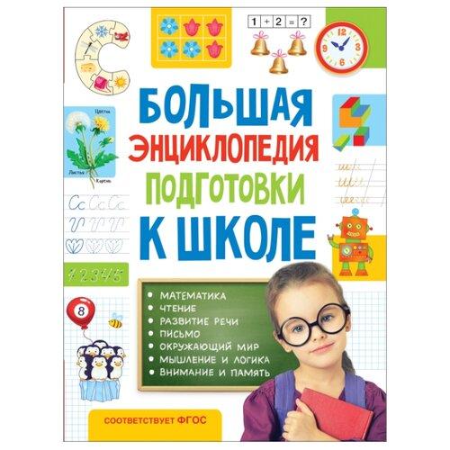 Большая энциклопедия подготовки к школе фото