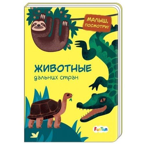 Малыш, посмотри! Животные дальних стран, FunTun, Книги для малышей  - купить со скидкой