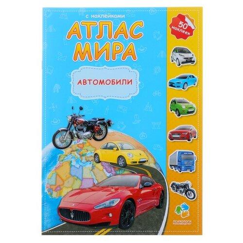 Купить Атлас мира с наклейками. Автомобили, ГеоДом, Познавательная литература