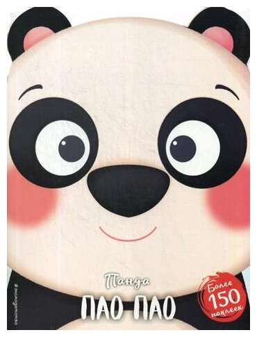 Панда Пао Пао — Книги с играми для детей — купить по выгодной цене на Яндекс.Маркете