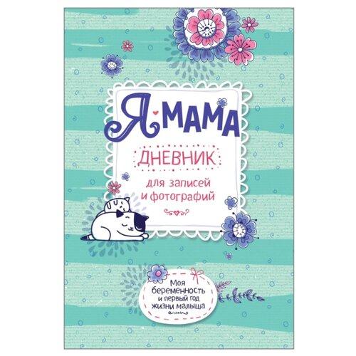 Купить Я-мама. Дневник для записей и фотографий, РОСМЭН, Книги для родителей