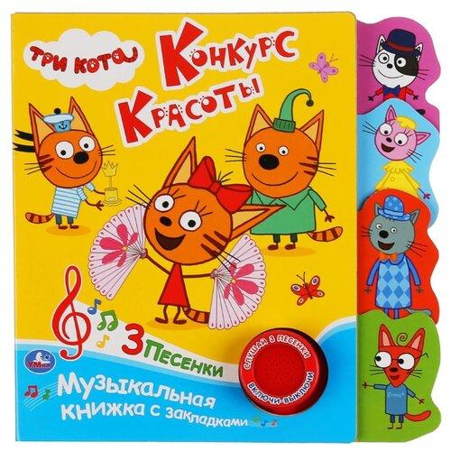 Купить 1 кнопка 3 песенки с закладками. Три кота. Конкурс красоты, Умка, Книги для малышей