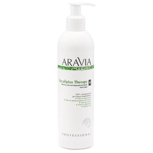 ARAVIA Professional масло для антицеллюлитного массажа Eucaliptus Therapy 300 мл aravia professional organic масло для дренажного массажа natural 300 мл aravia professional уход за телом