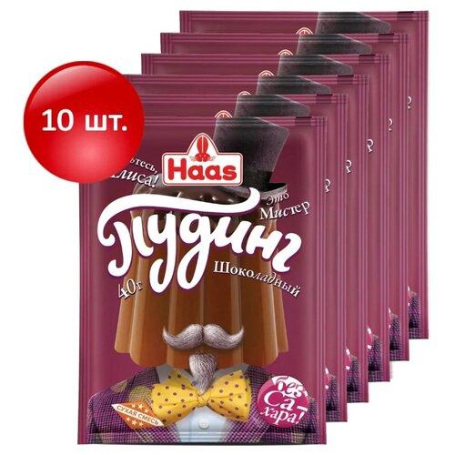 Смесь для десерта Haas Пудинг шоколадный 10 шт. по 40 г