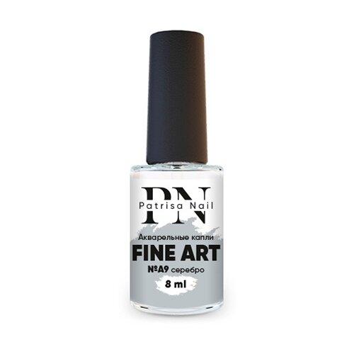 Акварельная краска Patrisa Nail Fine Art, 8 мл, оттенок №A9 10g box 0 6mm0 8mm mini nail art caviar beads 12 colors micro caviar nails beads nail rhinestones 3d nail art decorations