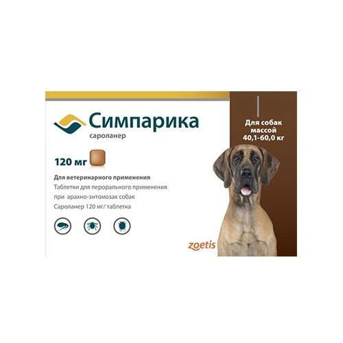 Zoetis (Pfizer) таблетка от блох и клещей Симпарика для собак и щенков массой 40,1-60 кг