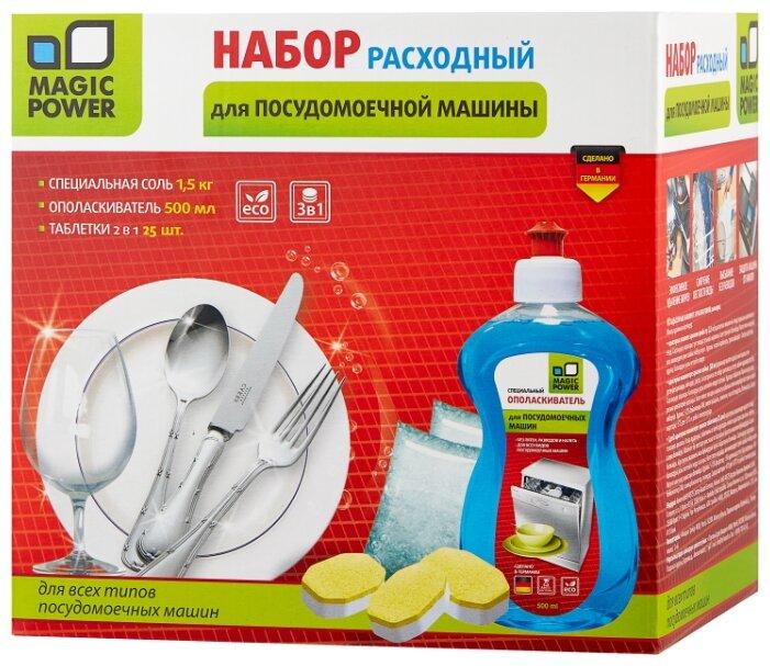 Купить Magiс Power набор расходный для посудомоечной машины по низкой цене с доставкой из маркетплейса Беру
