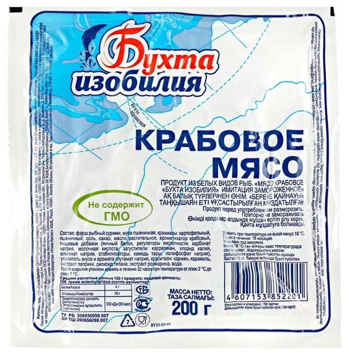 Бухта Изобилия Крабовое мясо замороженное 200 г