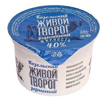 """Творог Козельский """"Живой"""" зернёный 4% 230г стакан"""