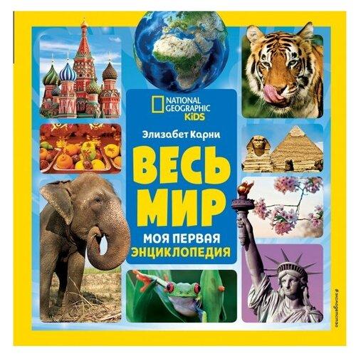 Купить Карни Э. National Geographic Kids. Весь мир. Моя первая энциклопедия , ЭКСМО, Познавательная литература