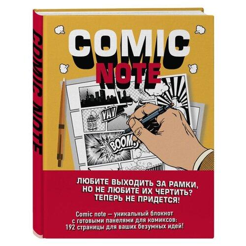 Купить Скетчбук Comic Note: Для создания собственного комикса, Канц-Эксмо, Альбомы для рисования
