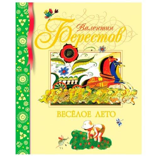 Купить Берестов В. Библиотека детской классики. Веселое лето , Machaon, Детская художественная литература