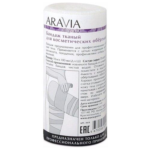 Фото - ARAVIA бинт для обертывания Organic тканый, 10 см х 10 м 1 шт. aravia бинт для обертывания organic тканый 10 см х 10 м 1 шт