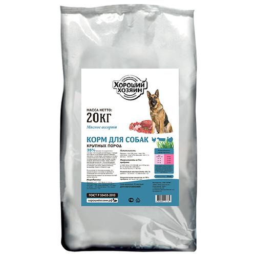Сухой корм для собак Хороший Хозяин мясное ассорти 20 кг (для крупных пород)