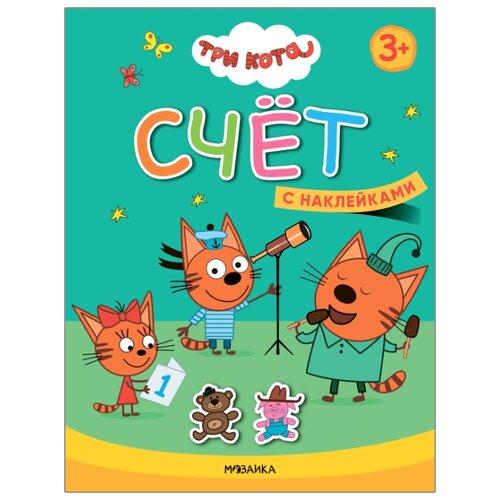 Купить Книжка с наклейками Три кота. Счет , Мозаика-Синтез, Книжки с наклейками
