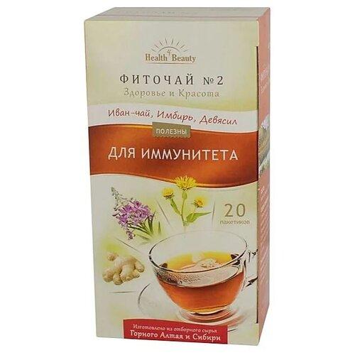 Чай травяной Health & Beauty Фиточай №2 Для иммунитета, в пакетиках , 30 г , 20 шт. чай травяной polezzno ромашка и липа в пакетиках 30 г 20 шт