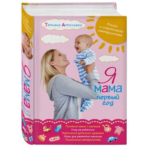 Фото - Аптулаева Т. Книга о счастливом материнстве. Я мама первый год книга эксмо фил коллинз я еще жив