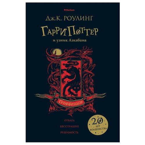 блейк дж очарованный узник Роулинг Дж. Гарри Поттер и узник Азкабана. Гриффиндор