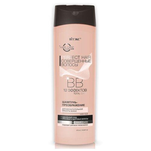Купить Витэкс шампунь-преображение Perfect Hair Совершенные волосы ВВ 12 эффектов для восхитительной красоты волос 470 мл
