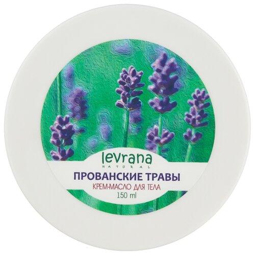 цена Крем для тела Levrana Прованские травы, 150 мл онлайн в 2017 году