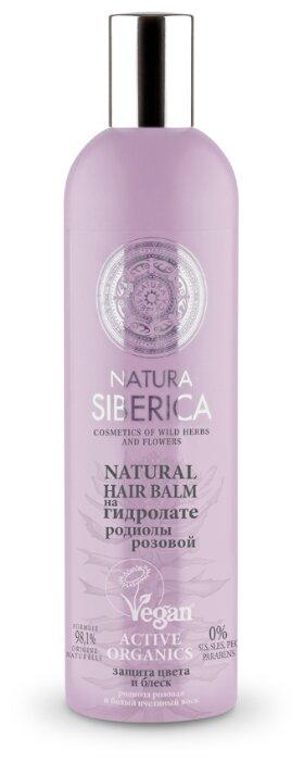 Natura Siberica бальзам Защита цвета и блеск