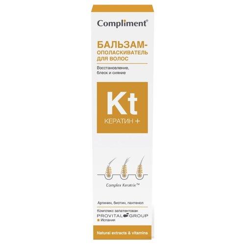 Купить Compliment Кератин+ бальзам-ополаскиватель для волос Восстановление, блеск и сияние, 200 мл