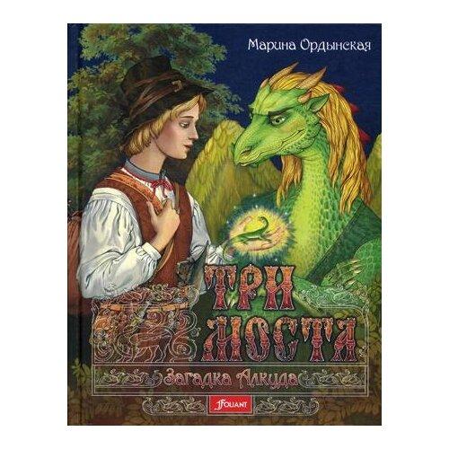 Купить Ордынская М. Три моста. В 2 ч. Ч. 1: Загадка Алкуда , Фолиант, Детская художественная литература