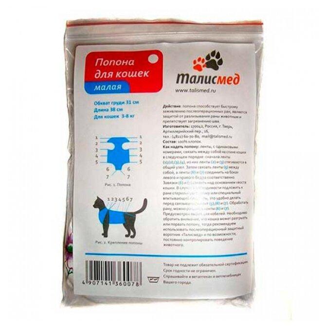Попона Талисмед для кошек послеоперационная малая 31 см