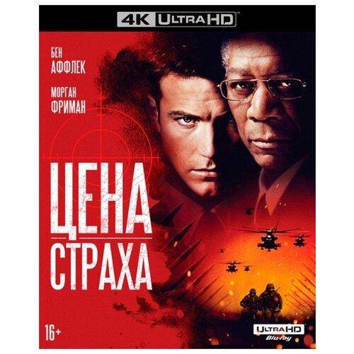 Цена страха (4K Ultra HD)
