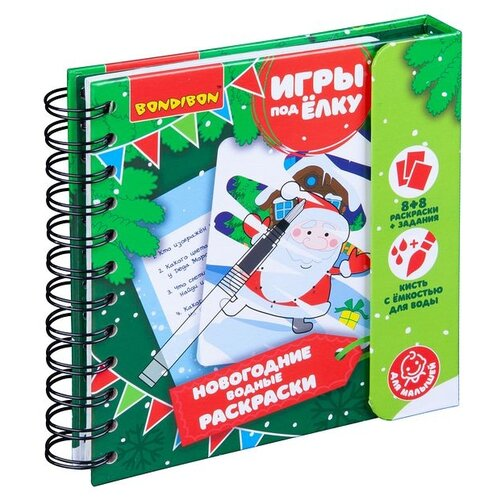 Купить Водная раскраска Bondibon Игры под елку, Новогодняя, многоразовая (ВВ4529), Раскраски