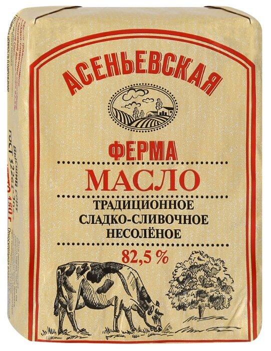Асеньевская ферма Масло сладко-сливочное несоленое 82.5%, 180 г