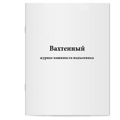 Вахтенный журнал машиниста подъемника. Сити Бланк