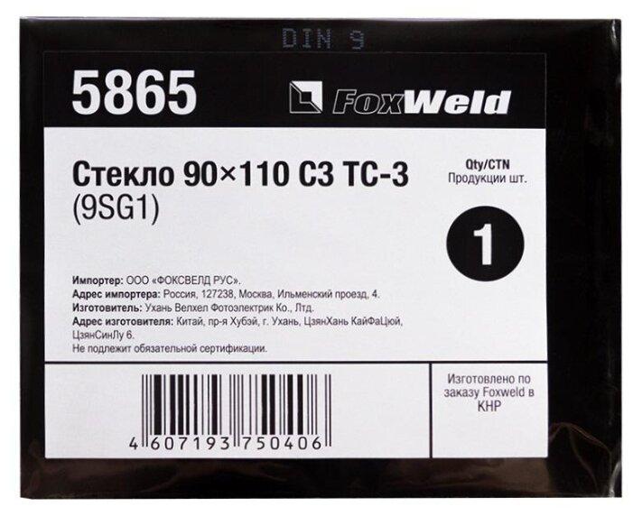 Светофильтр FoxWeld 90х110 С3 ТС-3 (9SG1) 5865