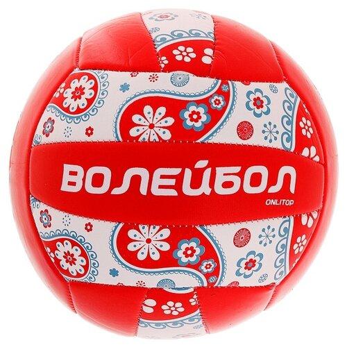 Мяч волейбольный ONLITOP Ornament, размер 5, 18 панелей, PVC, 3 подслоя, машинная сшивка