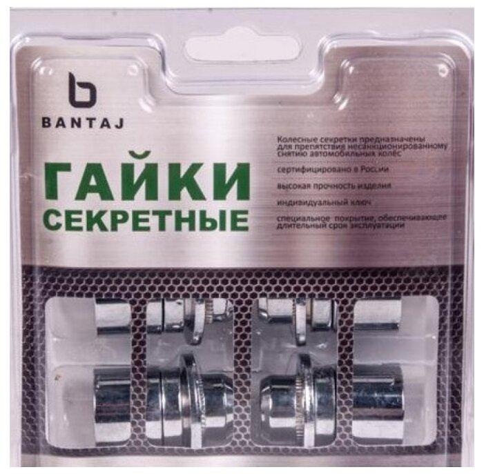 Гайка-секретка BANTAJ BSt436448X M14 x 1,5