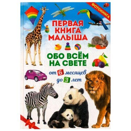 Купить Скиба Т. Первая книга малыша. Обо всём на свете от 6 месяцев до 3 лет , Владис, Книги для малышей