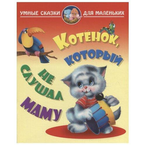 Купить Лясковский В.Л. Умные сказки для маленьких. Котенок, который не слушал маму , Книжный дом, Книги для малышей