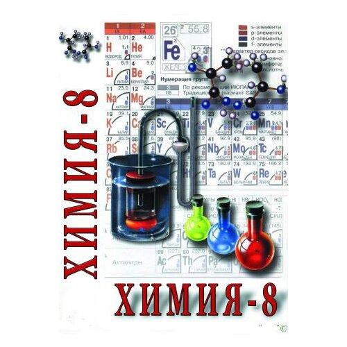 Химия 8 класс. Часть 2